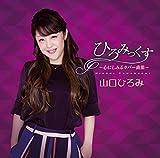 Hiromi Yamaguchi - Hiromix Kokoro Ni Shimiru Cover Kyoku Shu [Japan CD] TECE-3414