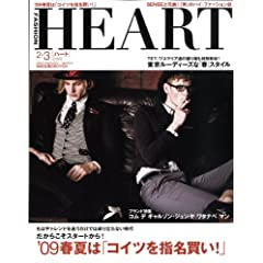 HEART 最新号 サムネイル