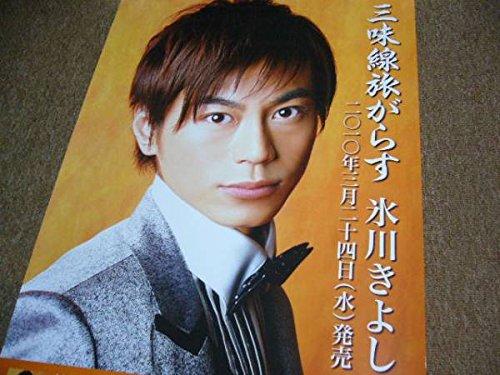 買取】ポスター 氷川きよし 三味...