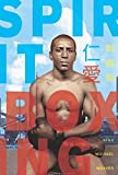 img - for Spirit Boxing (Pitt Poetry Series) book / textbook / text book