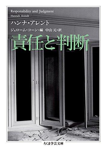 責任と判断 (ちくま学芸文庫)