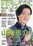 月刊ミュージック★スター 2019年 5月号[雑誌]