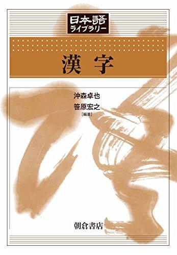 漢字 (日本語ライブラリー)