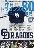 中日ドラゴンズ80年史 シリーズ2(2000ー2016 (B・B MOOK 1302)