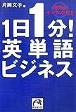1日1分!英単語ビジネス―使えるキーワード100 (祥伝社黄金文庫)