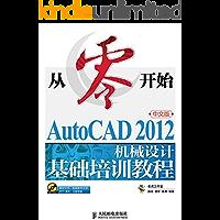 从零开始——AutoCAD 2012中文版机械设计基础培训教程 (从零开始系列培训教程)