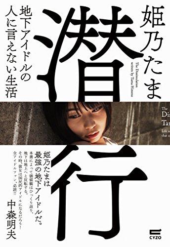 Senkou: Chika Idol no hito ni ienai seikatsu (Japanese Edition)