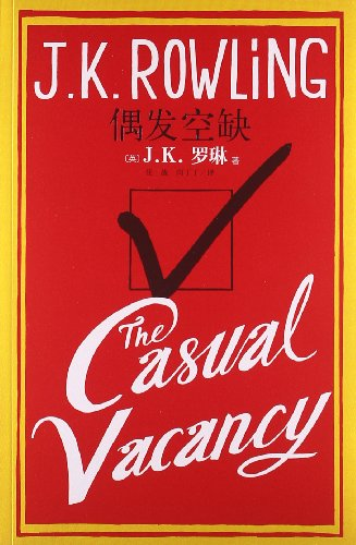The Casual Vacancy (Chinese)