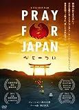 Japanese Movie - Pray For Japan Kokoro Wo Hitotsu Ni (English Subtitles) [Japan DVD] ELAJ-10