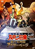 Animation - Lupin III: Touhou Kenbunroku Another Page [Japan DVD] VPBY-13737