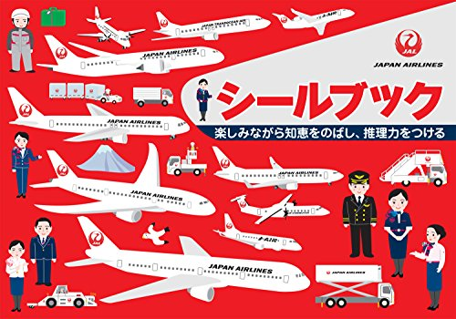 Liebam Airplane Sticker Book: Jal (Japan Airlines) - Travel Sized Sticker Book With 80+ Reusable Stickers
