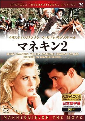 マネキン2 [DVD]   クリスティ・...