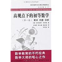 高观点下的初等数学(套装共3册)