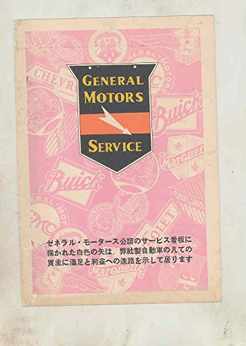 Chevrolet Wrecker - 1928 Buick Chevrolet Car Wrecker Truck GM Service Brochure Japanese
