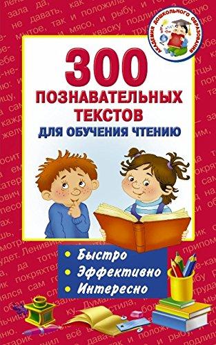 Download 300 poznavatelnyh tekstov dlya obucheniya chteniyu pdf