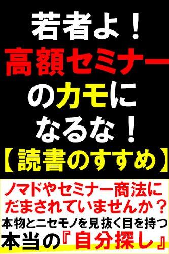 Wakamono-yo Kougaku Seminar no Kamo ni Naruna Dokusyo no Susume (Japanese Edition)