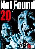 Not Found 20 - ネットから削除された禁断動画 - [DVD]