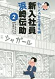 釣りバカ日誌番外編 新入社員 浜崎伝助 2 (ビッグコミックス)