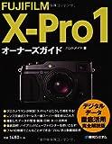 FUJIFILM X-Pro1オーナーズガイド