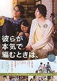 映画チラシ 彼らが本気で編むときは、 生田斗真