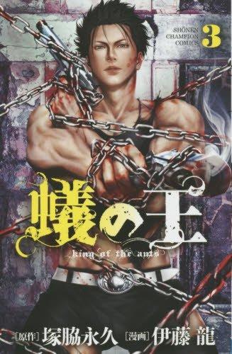 蟻の王(3)(少年チャンピオン・コミックス)