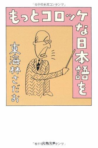 もっとコロッケな日本語を (文春文庫)