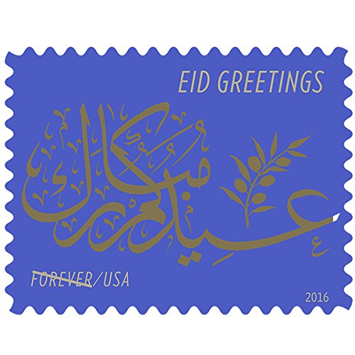 EID Greetings Sheet of 20 Forever Postage Stamps Scott 5092
