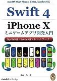 Swift4 iPhoneX ミニゲームアプリ開発入門