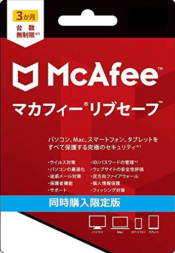【セット販売限定製品】セキュリティソフト 3か月版