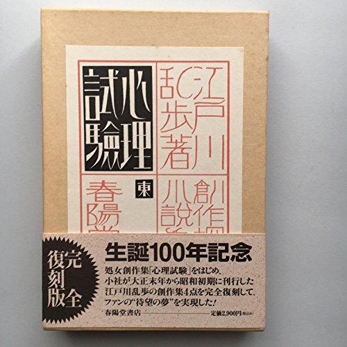 心理試験 生誕100年記念 完全復刻版 (創作探偵小説集)