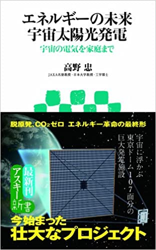 エネルギーの未来 宇宙太陽光発電 宇宙の電気を家庭まで
