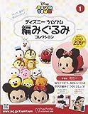Disney Tsum Tsum AMIGURUMI Collection Mook Vol.1
