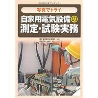 写真でトライ 自家用電気設備の測定・試験実務