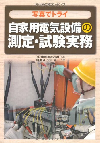 Measurement and testing practices Tri private electrical equipment in the photo (2007) ISBN: 4274501604 [Japanese Import] pdf epub