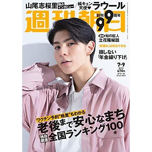週刊朝日 2021年 7/9号 表紙画像