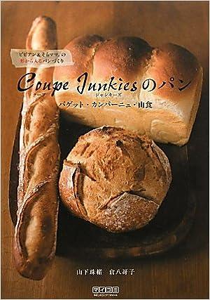 Coupe Junkiesのパン バゲット・カンパーニュ・山食 ~ビビアン&そらママ。の形から入るパンづくり~