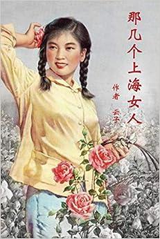 Those Shanghai Girls por Wendy Cai Gratis