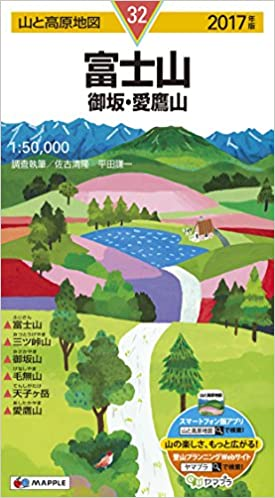 山と高原地図 富士山 御坂・愛鷹山 2017 (登山地図 | マップル)