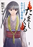 Ayakashi incident Pledge of itako Chitose to come by once in a while (2009) ISBN: 4103030720 [Japanese Import]