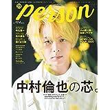 TVガイド PERSON Vol.104