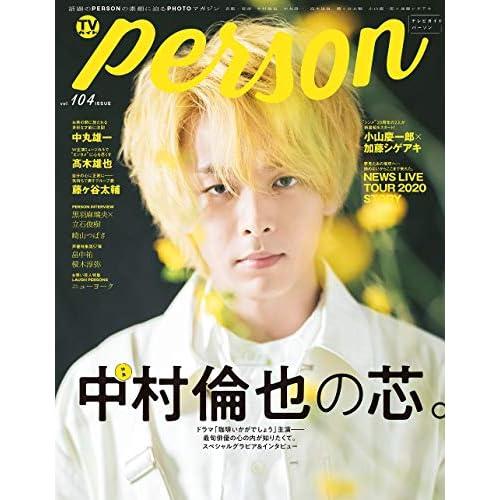 TVガイド PERSON Vol.104 表紙画像