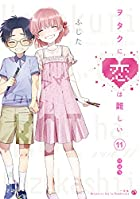 ヲタクに恋は難しい OAD付特装版 第11巻