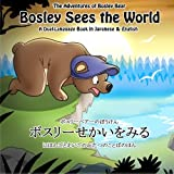 Bosley Sees the World: A Dual Language Book in Japanese and English