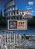 世界遺産 イタリア編 (3) [DVD]