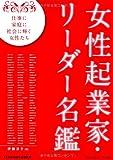 女性起業家・リーダー名鑑―108人の108以上の仕事 (コミュニティ・ブックス)