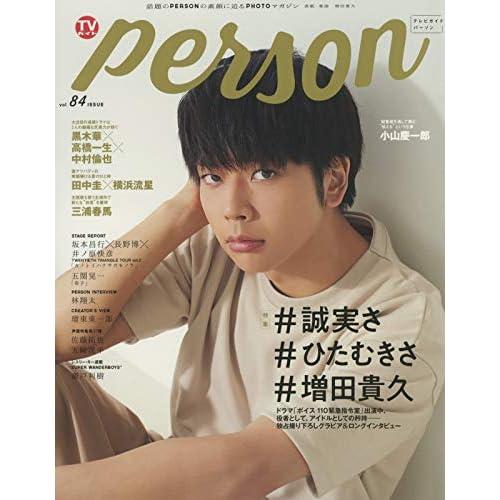 TVガイド PERSON Vol.84 表紙画像
