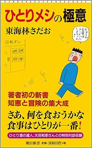 ダウンロードブック ひとりメシの極意 (朝日新書) 無料のePUBとPDF