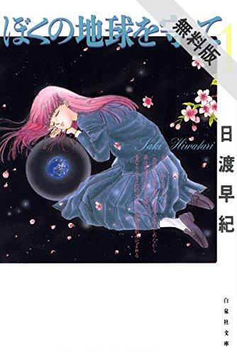 ぼくの地球を守って【期間限定無料版】 1 (白泉社文庫)