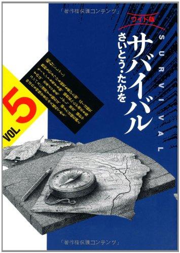 サバイバル―ワイド版 (5) (SPコミックス)