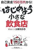 自己資金150万円から! はじめよう 小さな飲食店 (DO BOOKS)